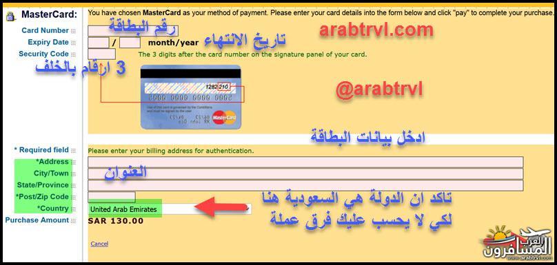 arabtrvl15245567526810.jpg