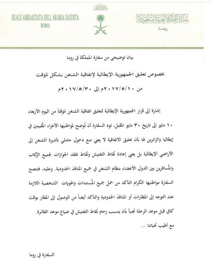 700637 المسافرون العرب بيان من السفارة السعودية في ايطاليا