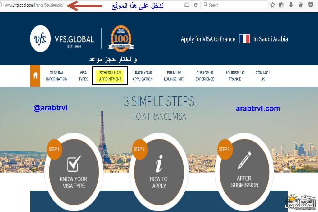 700828 المسافرون العرب فيزا فرنسا