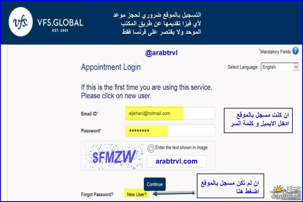 700829 المسافرون العرب فيزا فرنسا