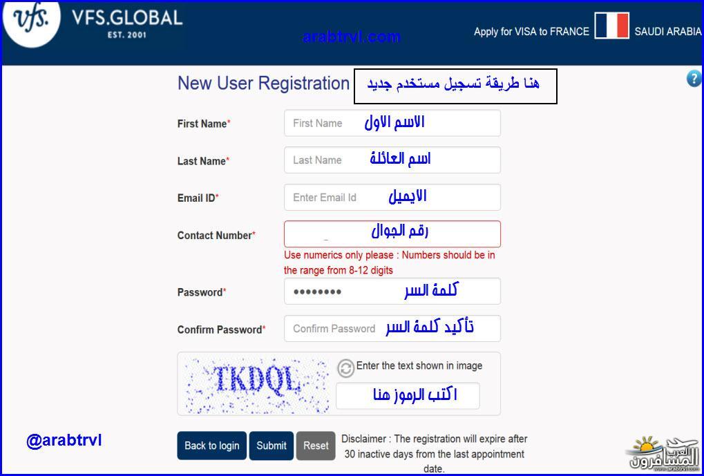700830 المسافرون العرب فيزا فرنسا