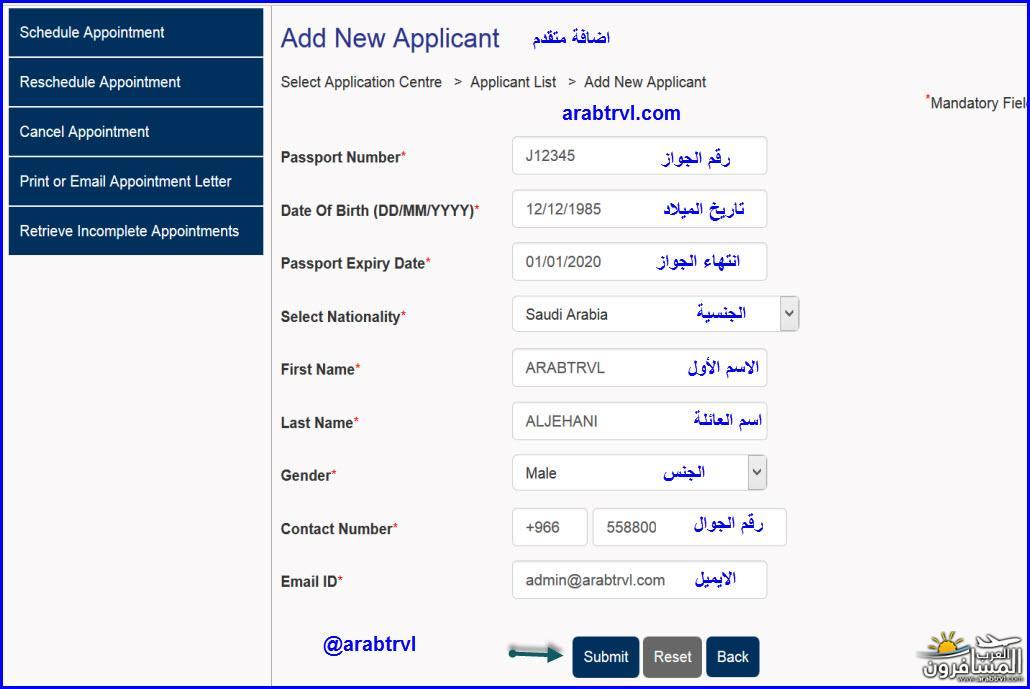 700833 المسافرون العرب فيزا فرنسا