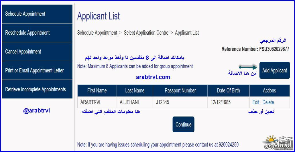 700834 المسافرون العرب فيزا فرنسا