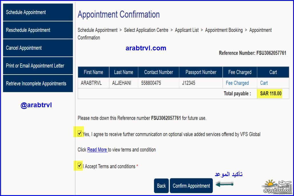 700836 المسافرون العرب فيزا فرنسا