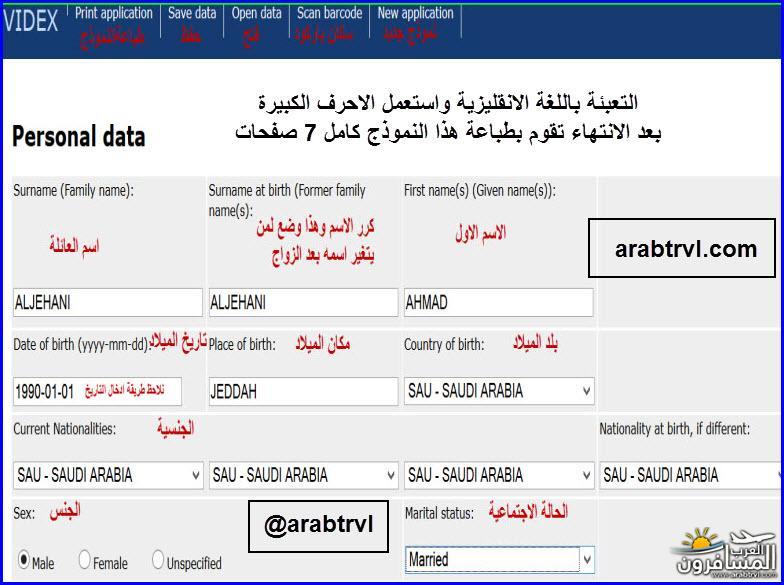 700842 المسافرون العرب طريقة تعبئة نموذج المانيا