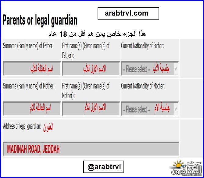 700843 المسافرون العرب طريقة تعبئة نموذج المانيا