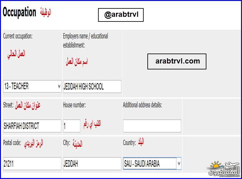 700845 المسافرون العرب طريقة تعبئة نموذج المانيا