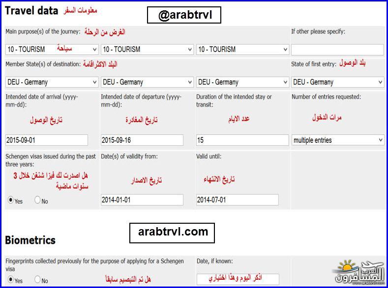 700846 المسافرون العرب طريقة تعبئة نموذج المانيا