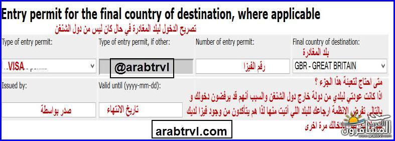 700847 المسافرون العرب طريقة تعبئة نموذج المانيا