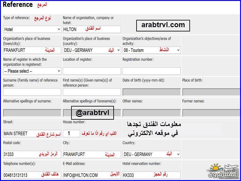 700848 المسافرون العرب طريقة تعبئة نموذج المانيا