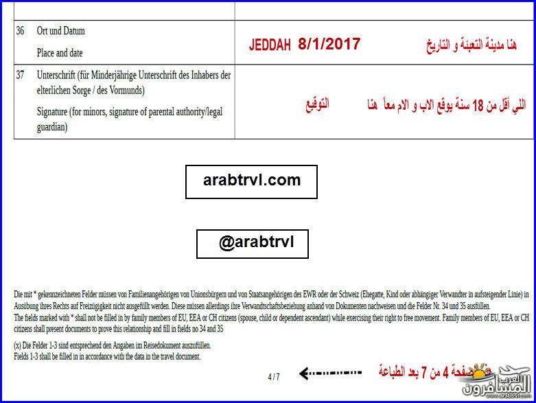 700850 المسافرون العرب طريقة تعبئة نموذج المانيا