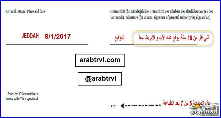 700851 المسافرون العرب طريقة تعبئة نموذج المانيا