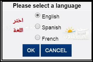 701097 المسافرون العرب خطوات استرداد رسوم فيزا بريطانيا