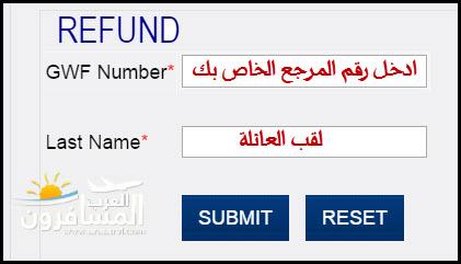701099 المسافرون العرب خطوات استرداد رسوم فيزا بريطانيا