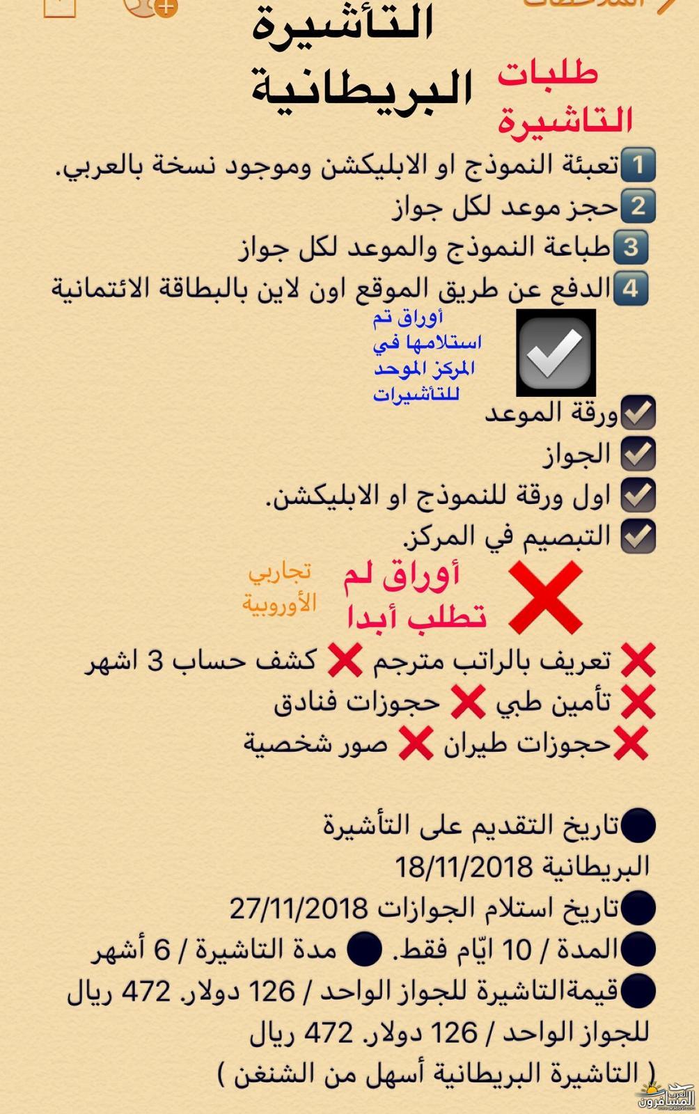 arabtrvl1543917302113.jpg