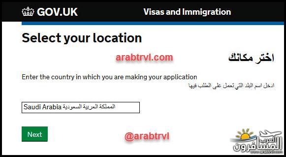 701255 المسافرون العرب فيزا بريطانيا
