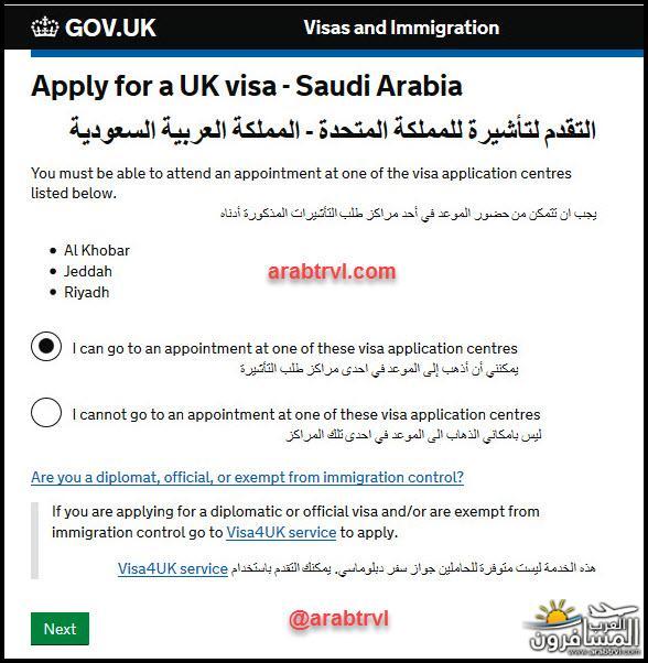 701256 المسافرون العرب فيزا بريطانيا