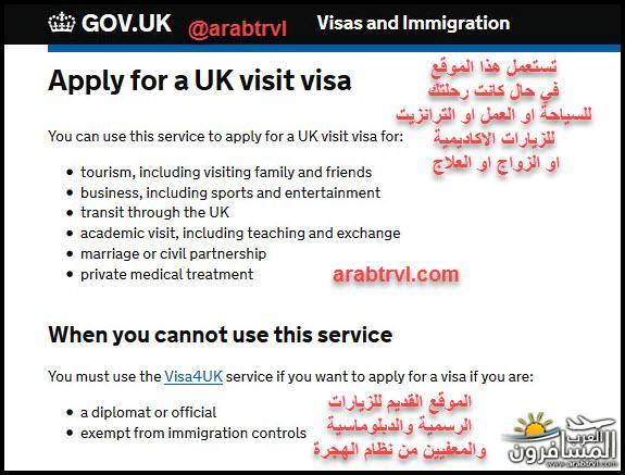701257 المسافرون العرب فيزا بريطانيا