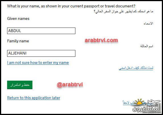 701260 المسافرون العرب فيزا بريطانيا