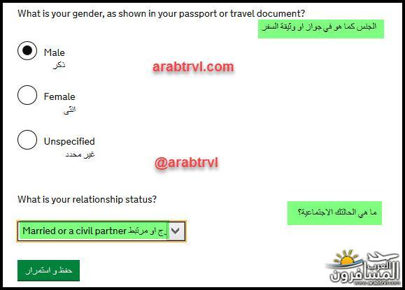701264 المسافرون العرب فيزا بريطانيا