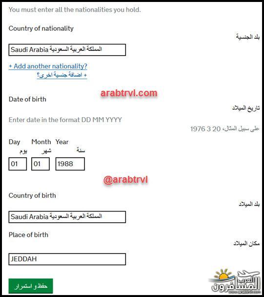 701265 المسافرون العرب فيزا بريطانيا