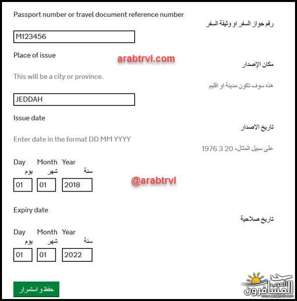 701266 المسافرون العرب فيزا بريطانيا