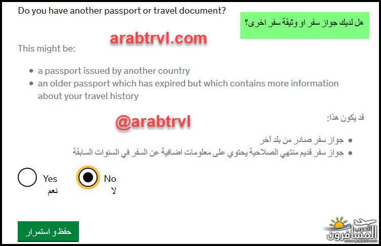 701267 المسافرون العرب فيزا بريطانيا