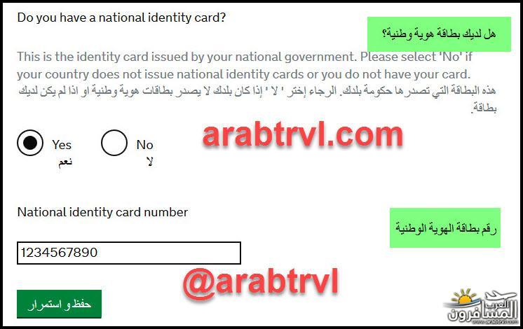 701268 المسافرون العرب فيزا بريطانيا