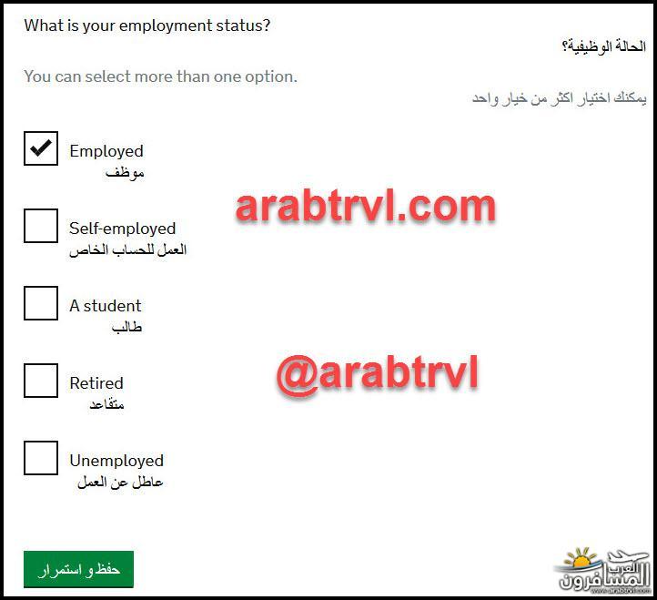 701269 المسافرون العرب فيزا بريطانيا