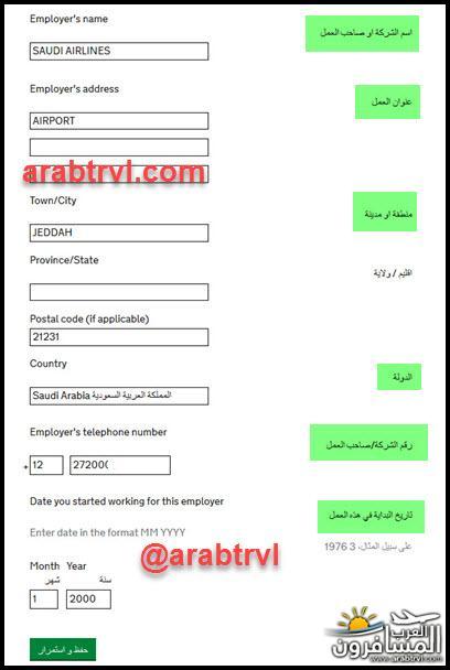 701270 المسافرون العرب فيزا بريطانيا