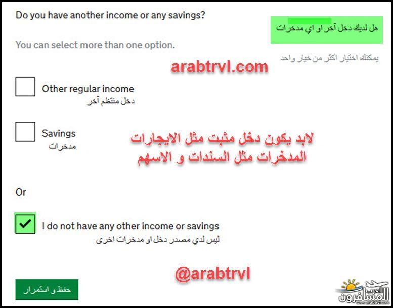 701272 المسافرون العرب فيزا بريطانيا