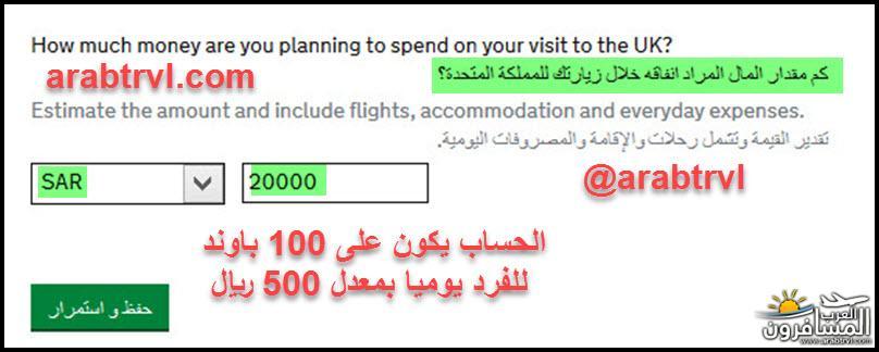 701274 المسافرون العرب فيزا بريطانيا