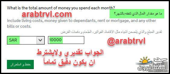 701275 المسافرون العرب فيزا بريطانيا