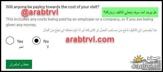 701276 المسافرون العرب فيزا بريطانيا