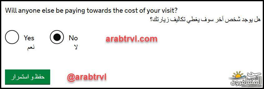 701279 المسافرون العرب فيزا بريطانيا