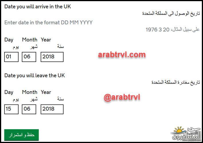 701280 المسافرون العرب فيزا بريطانيا