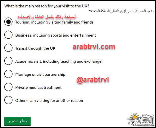 701282 المسافرون العرب فيزا بريطانيا