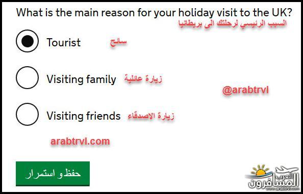 701283 المسافرون العرب فيزا بريطانيا
