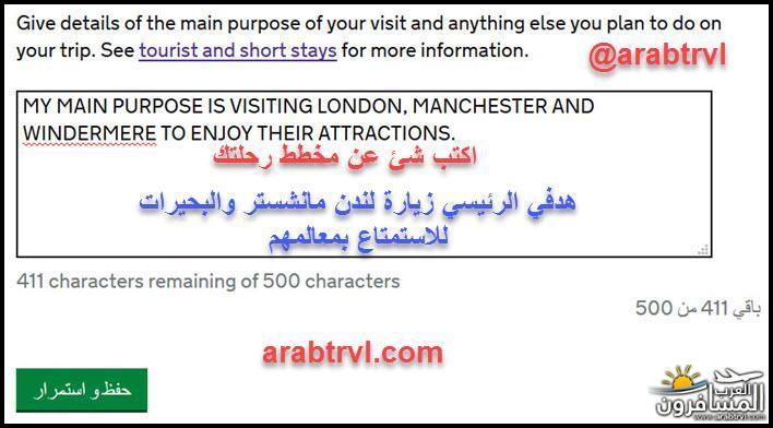 701284 المسافرون العرب فيزا بريطانيا