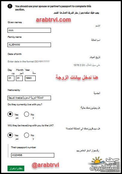 701285 المسافرون العرب فيزا بريطانيا