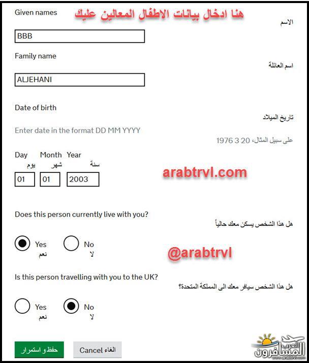 701287 المسافرون العرب فيزا بريطانيا