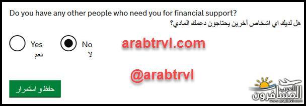701288 المسافرون العرب فيزا بريطانيا