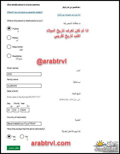 701289 المسافرون العرب فيزا بريطانيا