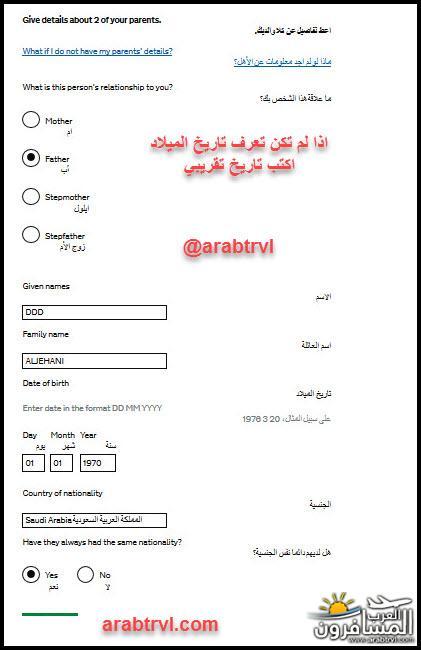 701290 المسافرون العرب فيزا بريطانيا