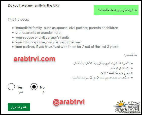 701291 المسافرون العرب فيزا بريطانيا