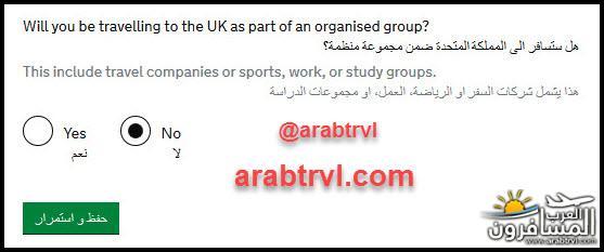 701292 المسافرون العرب فيزا بريطانيا