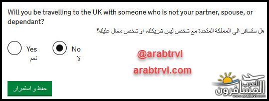 701293 المسافرون العرب فيزا بريطانيا