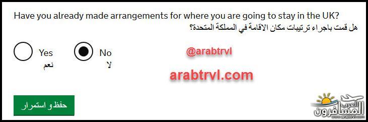 701294 المسافرون العرب فيزا بريطانيا