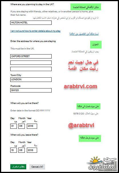 701295 المسافرون العرب فيزا بريطانيا