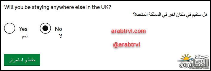 701296 المسافرون العرب فيزا بريطانيا